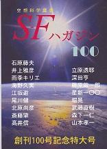 SFハガジン100号.jpg