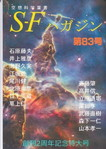 SFハガジン83.jpg