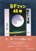 SFファン48年.jpg