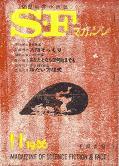 SFマガィジン(表紙).jpg