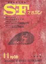 SFマガイジン.jpg