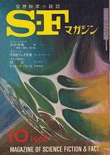 SFマガジン113号.jpg
