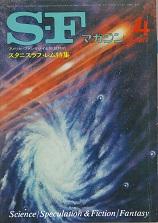 SFマガジン221号.jpg