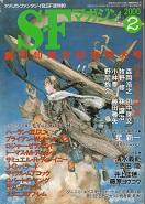 SFマガジン525号.jpg