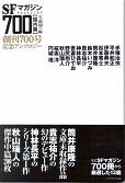 SFマガジン700【国内篇】.jpg