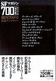 SFマガジン700【海外篇】.jpg