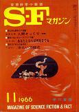 SFマガジン(表紙).jpg