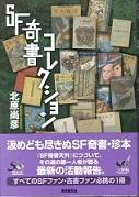 SF奇書コレクション.jpg