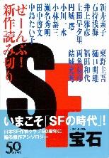 SF宝石.jpg