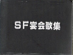 SF宴会歌集.jpg