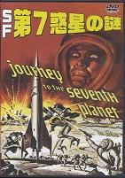 SF第7惑星の謎.jpg