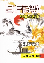 SF詩群 評論と実作.jpg