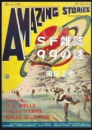 SF雑誌99の謎.jpg