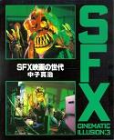 SFX映画の世代.jpg