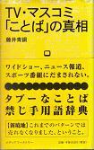 TV・マスコミ「ことば」の真相.jpg