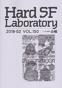 Hard SF Laboratory150.jpg