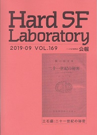 Hard SF Laboratory169.jpg