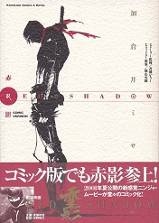 RED SHADOW 赤影.jpg