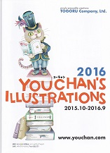 YOUCHAN'S ILLUSTRATIONS 2016.jpg