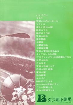 スーパーSF(裏).jpg