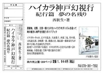 ハイカラ神戸・申込書.jpg