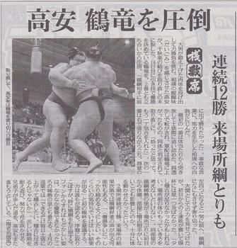 中日新聞2018・3・26.jpg
